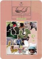 تفکر و سبک زندگی سال تحصیلی 97-98