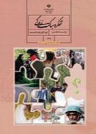 تفکر و سبک زندگی(ویژه دختران) سال تحصیلی 97-98