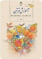 آموزش قرآن سال تحصیلی 97-98