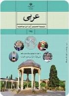 عربی سال تحصیلی 97-98