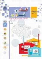 راهنمای معلم کار و فناوری(جلد اول) سال تحصیلی 97-98