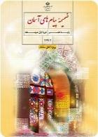 ضمیمه پیام های آسمان(ویژه اهل سنت) سال تحصیلی 97-98