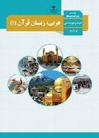 عربی،زبان قرآن(1) سال تحصیلی 97-98