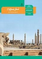 تاریخ(1 ) ایران و جهان باستان سال تحصیلی 97-98