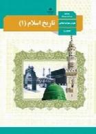 تاریخ اسلام (1) سال تحصیلی 97-98