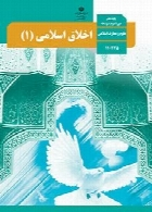 اخلاق اسلامی (1) سال تحصیلی 97-98