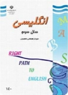 انگلیسی3 سال تحصیلی 97-98