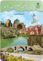 استان شناسی زنجان سال تحصیلی 97-98