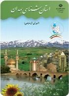 استان شناسی همدان سال تحصیلی 97-98