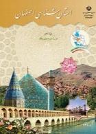 استان شناسی اصفهان سال تحصیلی 97-98