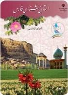 استان شناسی فارس سال تحصیلی 97-98