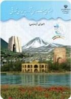استان شناسی آذربایجان شرقی سال تحصیلی 97-98