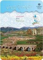 استان شناسی آذربایجان غربی سال تحصیلی 97-98