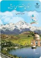 استان شناسی اردبیل سال تحصیلی 97-98