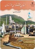 استان شناسی خوزستان سال تحصیلی 97-98