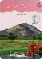 استان شناسی کردستان سال تحصیلی 97-98