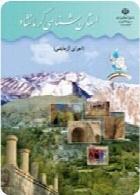 استان شناسی کرمانشاه سال تحصیلی 97-98