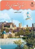 استان شتاسی بوشهر سال تحصیلی 97-98