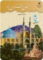 استان شناسی یزد سال تحصیلی 97-98