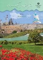 استان شناسی کهگیلویه و بویر احمد سال تحصیلی 97-98