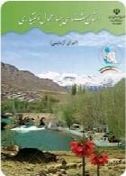 استان شناسی چهار محال و بختیاری سال تحصیلی 97-98