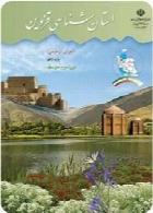 استان شناسی قزوین سال تحصیلی 97-98