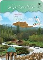 استان شناسی خراسان شمالی سال تحصیلی 97-98
