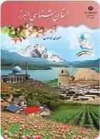 استان شناسی البرز سال تحصیلی 97-98