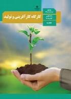 کارگاه کارآفرینی و تولید سال تحصیلی 97-98