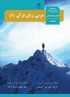 عربی،زبان قرآن(2) سال تحصیلی 97-98