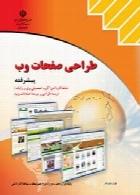 طراحی صفحات وب(پیشرفته) سال تحصیلی 97-98