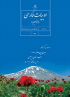 ادبیات فارسی(کم توان ذهنی) سال تحصیلی 97-98