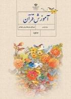 آموزش قرآن(کم توان ذهنی) سال تحصیلی 97-98