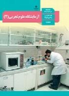 آزمایشگاه علوم تجربی(2) سال تحصیلی 97-98