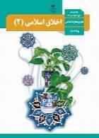 اخلاق اسلامی (2) سال تحصیلی 97-98