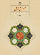 آموزش قرآن (کم توان ذهنی) سال تحصیلی 97-98