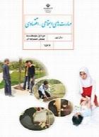 مهارت های اجتماعی-اقتصادی سال تحصیلی 97-98
