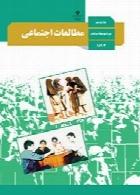 مطالعات اجتماعی سال تحصیلی 97-98