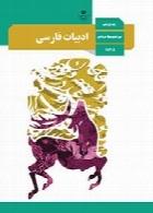 ادبیات فارسی سال تحصیلی 97-98