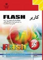 کاربر Flash سال تحصیلی 97-98