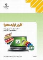 کاربر تولید محتوا سال تحصیلی 97-98