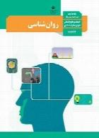 روانشناسی سال تحصیلی 97-98