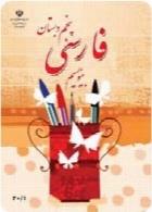 نگارش فارسی سال تحصیلی 97-98