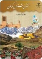 استان شناسی کرمان سال تحصیلی 97-98
