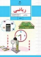 ریاضی(کم توان ذهنی) سال تحصیلی 97-98