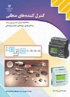 کنترل کننده های منطقی سال تحصیلی 97-98