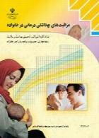 مراقبت های بهداشتی درمانی در خانواده سال تحصیلی 97-98