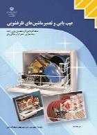 عیب یابی و تعمیر ماشین های ظرفشویی سال تحصیلی 97-98