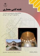 نقشه کشی معماری سال تحصیلی 97-98