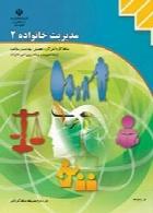 مدیریت خانواده جلد(2) سال تحصیلی 97-98